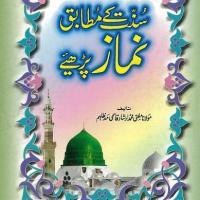 Sunnat Kay Mutabiq Namaz Parhiye By Mufti Muhammad Irshad Qasmi