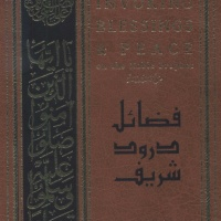 Virtues Of Invoking Blessings & Peace On The Noble Prophet By Shaykh ul Hadees Muhammad Zakariyah Kandhelvi (r.a)
